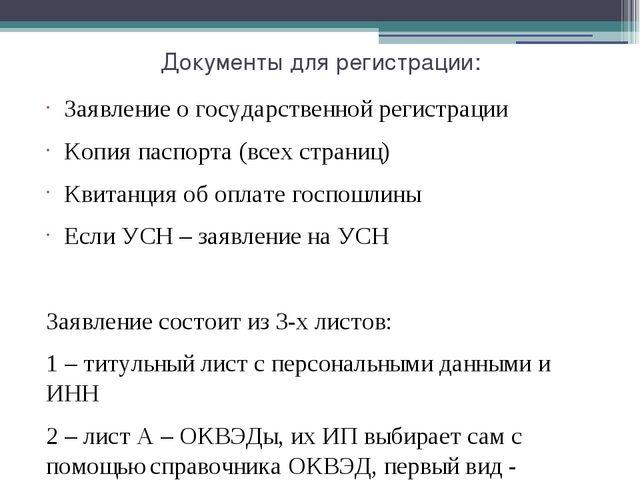 Документы для регистрации: Заявление о государственной регистрации Копия пасп...