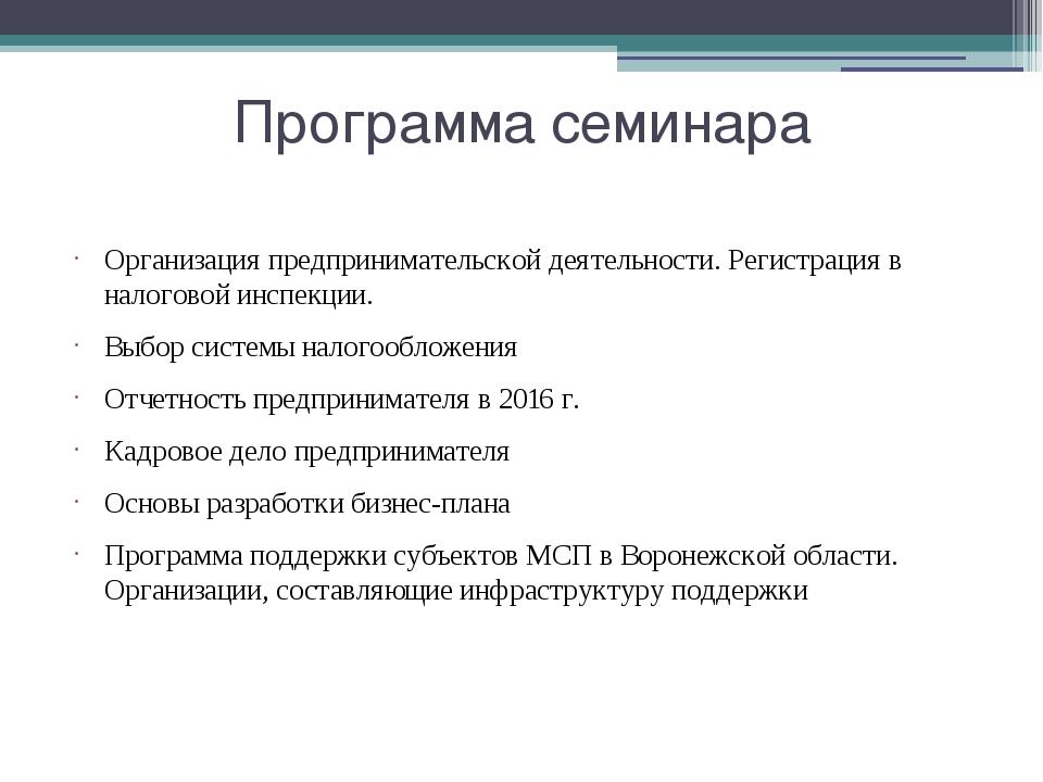 Программа семинара Организация предпринимательской деятельности. Регистрация...