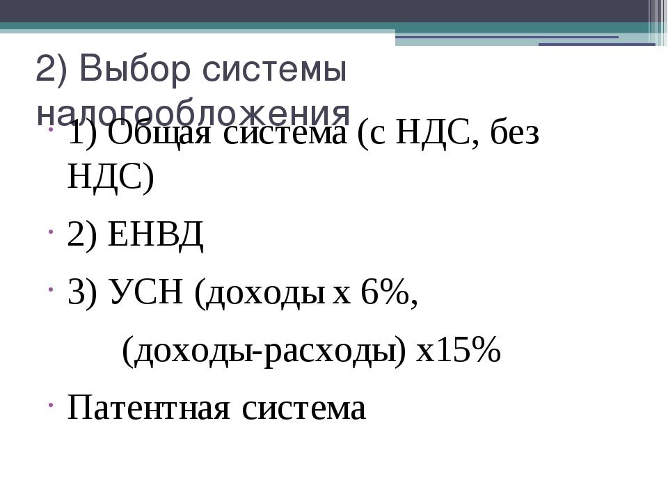 2) Выбор системы налогообложения 1) Общая система (с НДС, без НДС) 2) ЕНВД 3)...