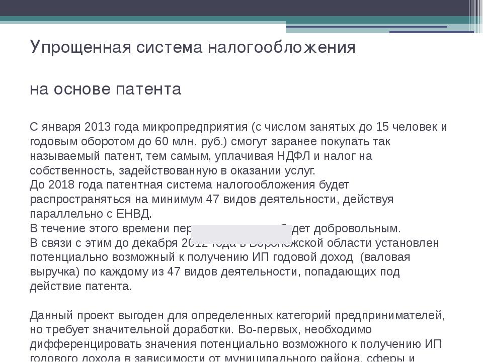 Упрощенная система налогообложения на основе патента С января 2013 года микро...