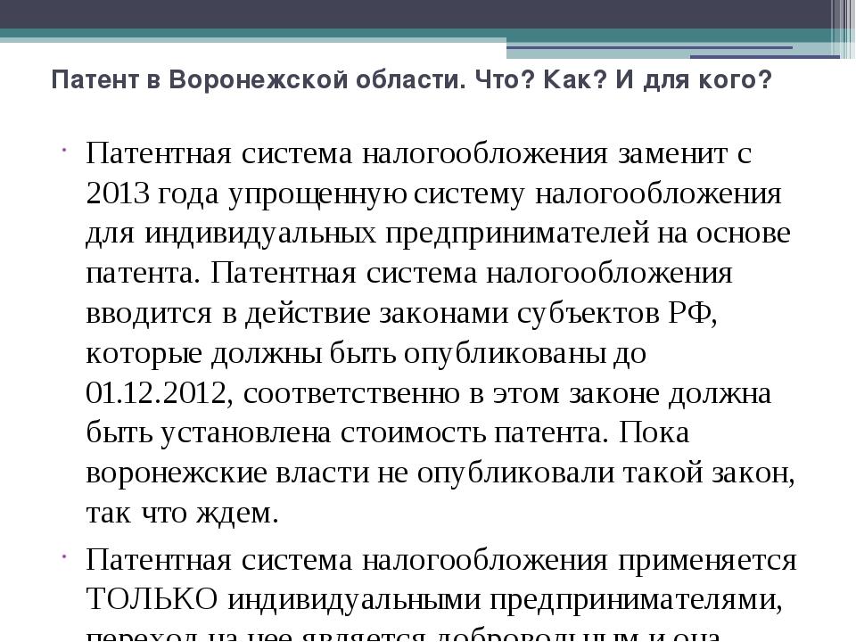 Патент в Воронежской области. Что? Как? И для кого? Патентная система налогоо...