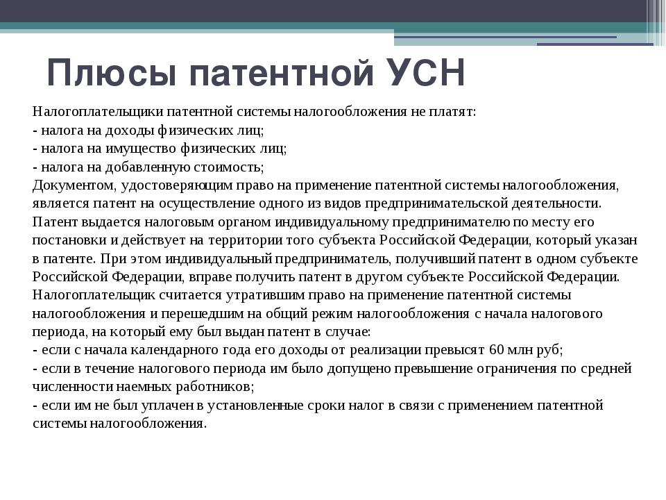 Плюсы патентной УСН Налогоплательщики патентной системы налогообложения не пл...