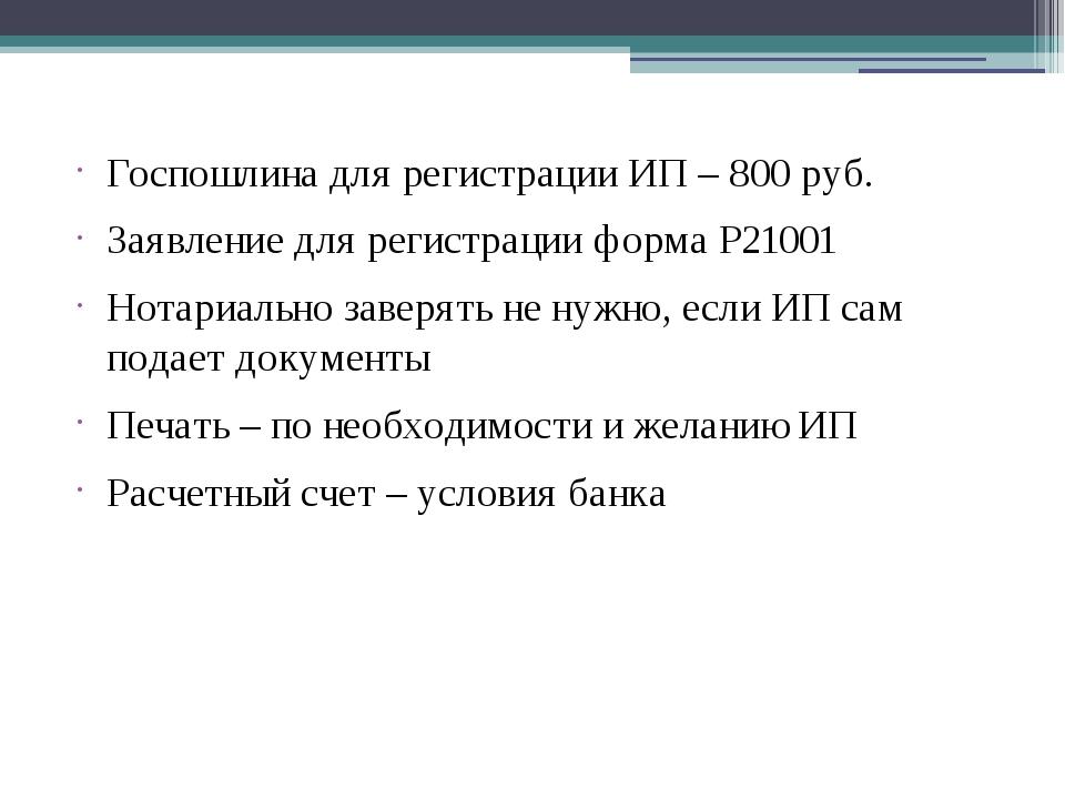 Госпошлина для регистрации ИП – 800 руб. Заявление для регистрации форма Р210...
