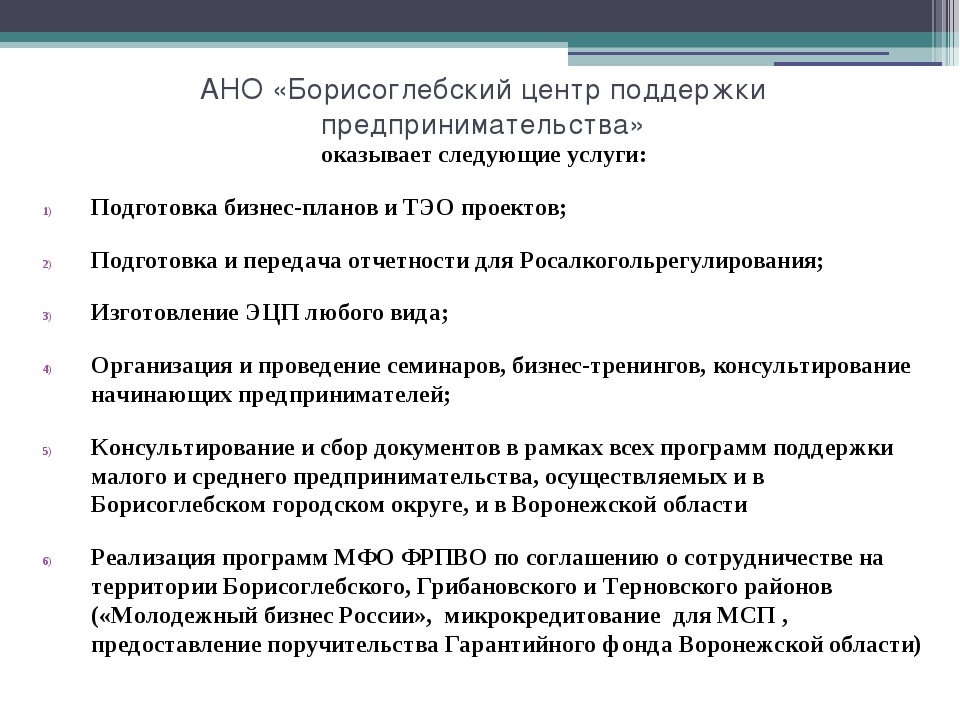 АНО «Борисоглебский центр поддержки предпринимательства» оказывает следующие...