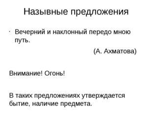 Назывные предложения Вечерний и наклонный передо мною путь. (А. Ахматова) Вни