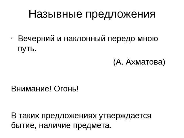 Назывные предложения Вечерний и наклонный передо мною путь. (А. Ахматова) Вни...