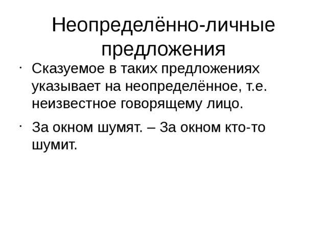 Неопределённо-личные предложения Сказуемое в таких предложениях указывает на...