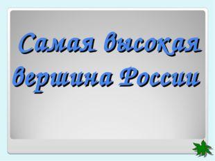 Самая высокая вершина России