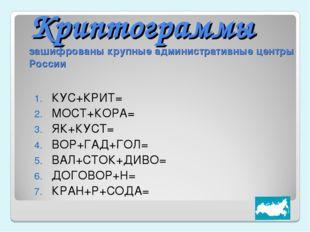 Криптограммы зашифрованы крупные административные центры России КУС+КРИТ= МОС