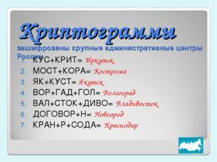 Криптограммы зашифрованы крупные административные центры России КУС+КРИТ= Ирк