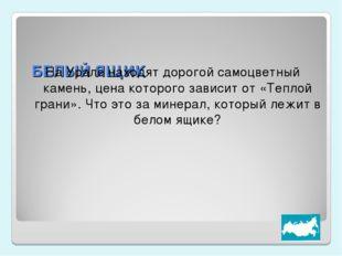 БЕЛЫЙ ЯЩИК На Урале находят дорогой самоцветный камень, цена которого зависи