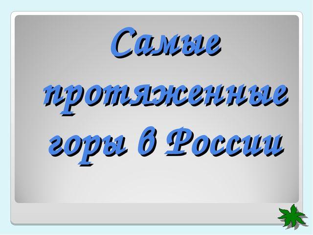 Самые протяженные горы в России