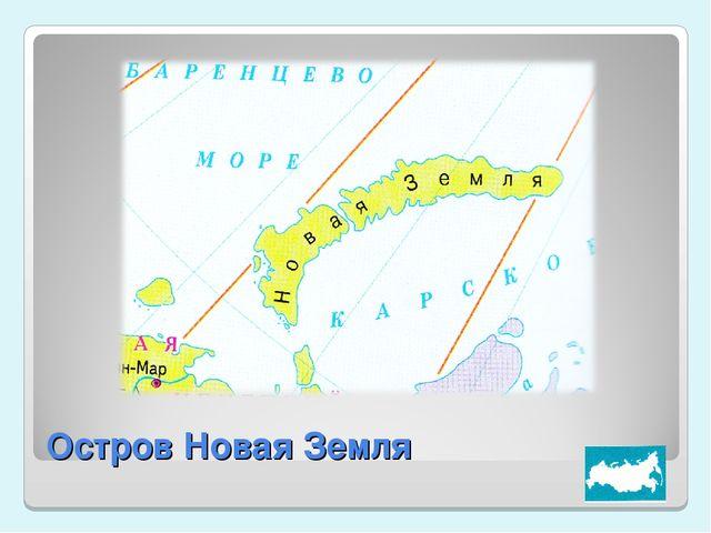 Остров Новая Земля