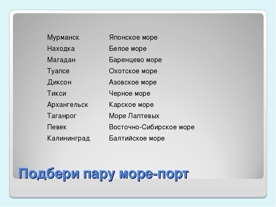 Подбери пару море-порт МурманскЯпонское море НаходкаБелое море МагаданБаре...