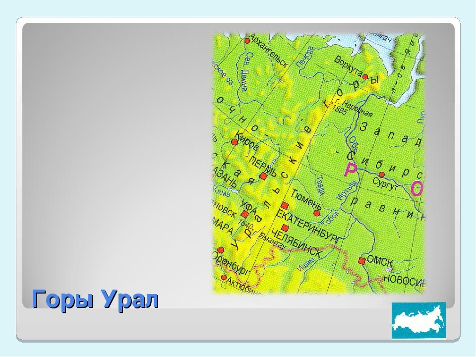 Горы Урал