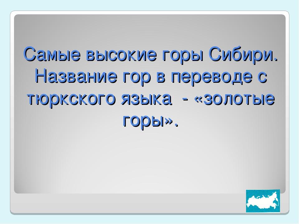 Самые высокие горы Сибири. Название гор в переводе с тюркского языка - «золот...