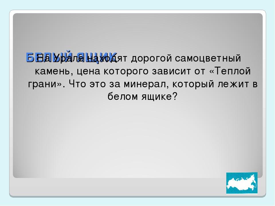 БЕЛЫЙ ЯЩИК На Урале находят дорогой самоцветный камень, цена которого зависи...