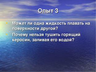Опыт 3 Может ли одна жидкость плавать на поверхности другой? Почему нельзя ту