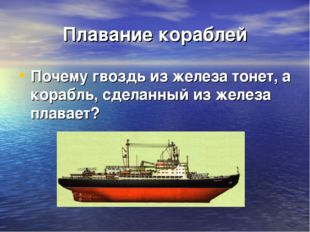 Плавание кораблей Почему гвоздь из железа тонет, а корабль, сделанный из желе