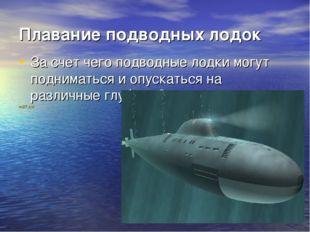 Плавание подводных лодок За счет чего подводные лодки могут подниматься и опу