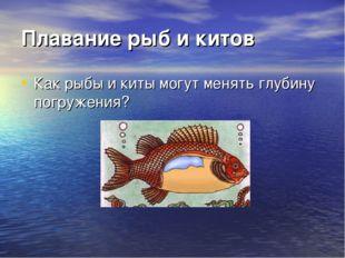 Плавание рыб и китов Как рыбы и киты могут менять глубину погружения?