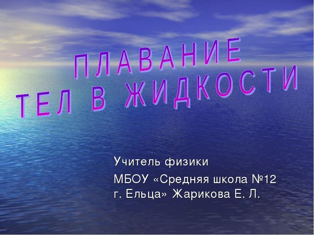 Учитель физики МБОУ «Средняя школа №12 г. Ельца» Жарикова Е. Л.