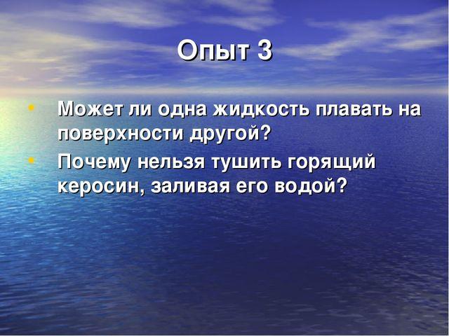 Опыт 3 Может ли одна жидкость плавать на поверхности другой? Почему нельзя ту...