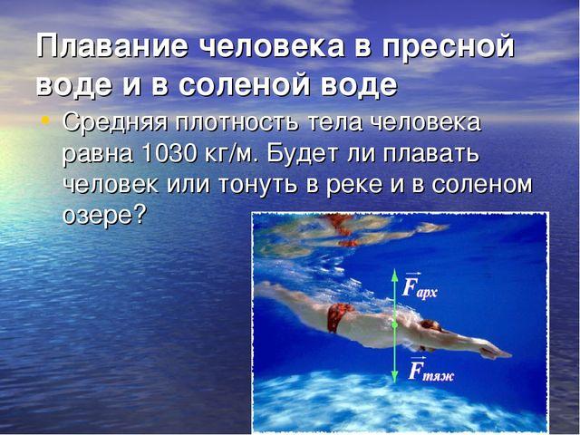 Плавание человека в пресной воде и в соленой воде Средняя плотность тела чело...