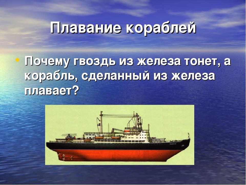 Плавание кораблей Почему гвоздь из железа тонет, а корабль, сделанный из желе...