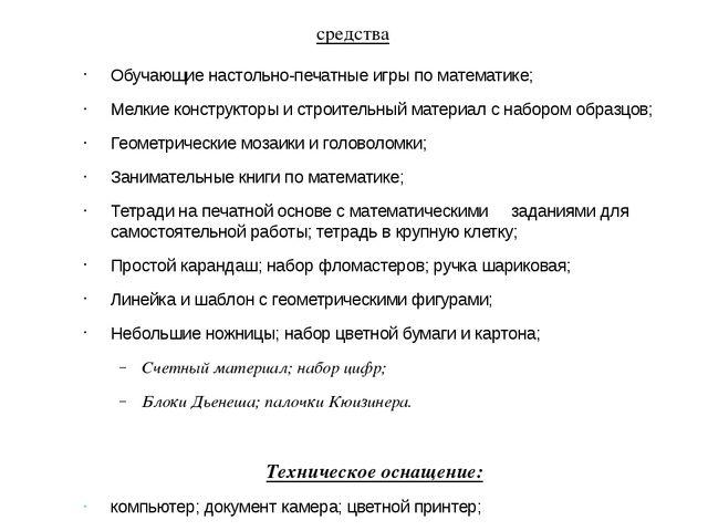 средства Обучающие настольно-печатные игры по математике; Мелкие конструкторы...