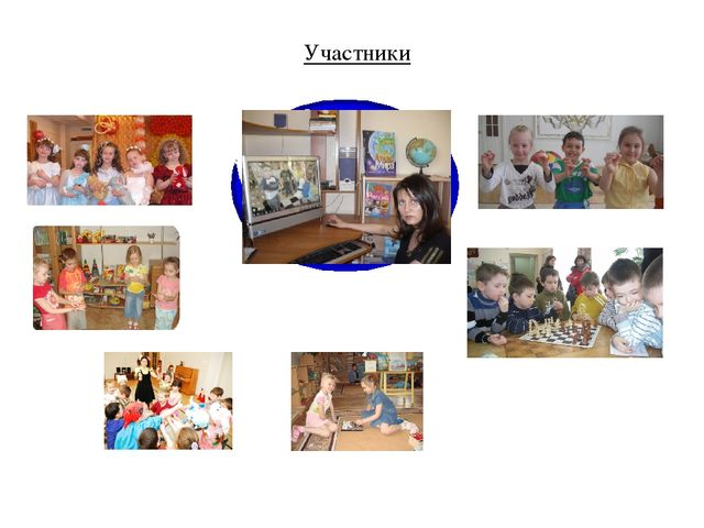 Участники воспитатель и дети
