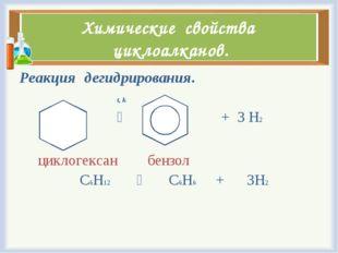 Химические свойства циклоалканов. Реакция дегидрирования. t, k  + 3 Н2 цикло