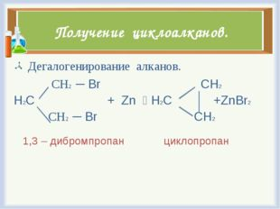 Получение циклоалканов. Дегалогенирование алканов. СН2 ─ Br CH2 H2C + Zn  H2