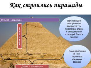 Как строились пирамиды Величайшим сооружением являются три пирамиды рядом с с