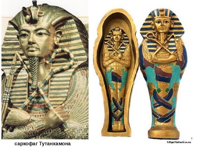 саркофаг Тутанхамона