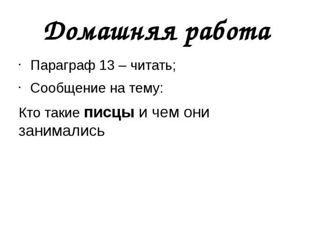 Домашняя работа Параграф 13 – читать; Сообщение на тему: Кто такие писцы и че...