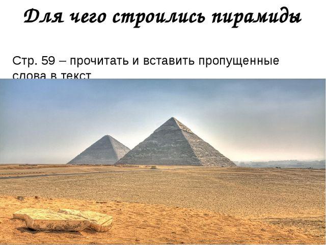 Для чего строились пирамиды Стр. 59 – прочитать и вставить пропущенные слова...