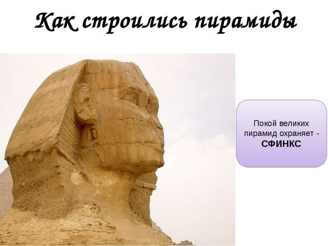 Как строились пирамиды Покой великих пирамид охраняет - СФИНКС