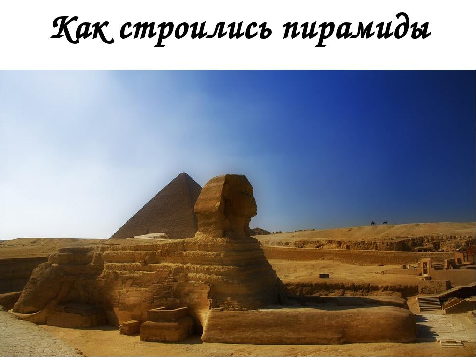 Как строились пирамиды