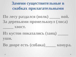 Замени существительные в скобках прилагательными По лесу раздался (волк) ____