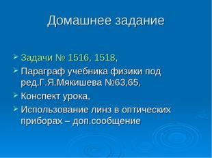 Домашнее задание Задачи № 1516, 1518, Параграф учебника физики под ред.Г.Я.Мя