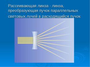 Рассеивающая линза - линза, преобразующая пучок параллельных световых лучей в