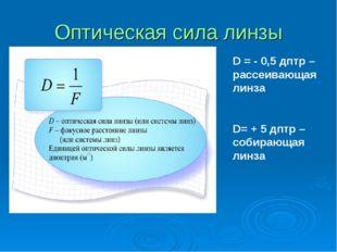 Оптическая сила линзы D = - 0,5 дптр – рассеивающая линза D= + 5 дптр – собир