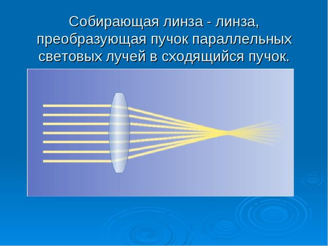 Собирающая линза - линза, преобразующая пучок параллельных световых лучей в с...