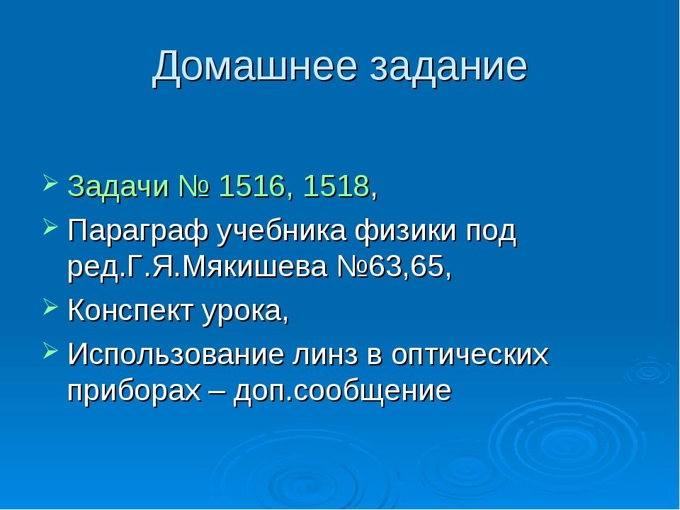 Домашнее задание Задачи № 1516, 1518, Параграф учебника физики под ред.Г.Я.Мя...
