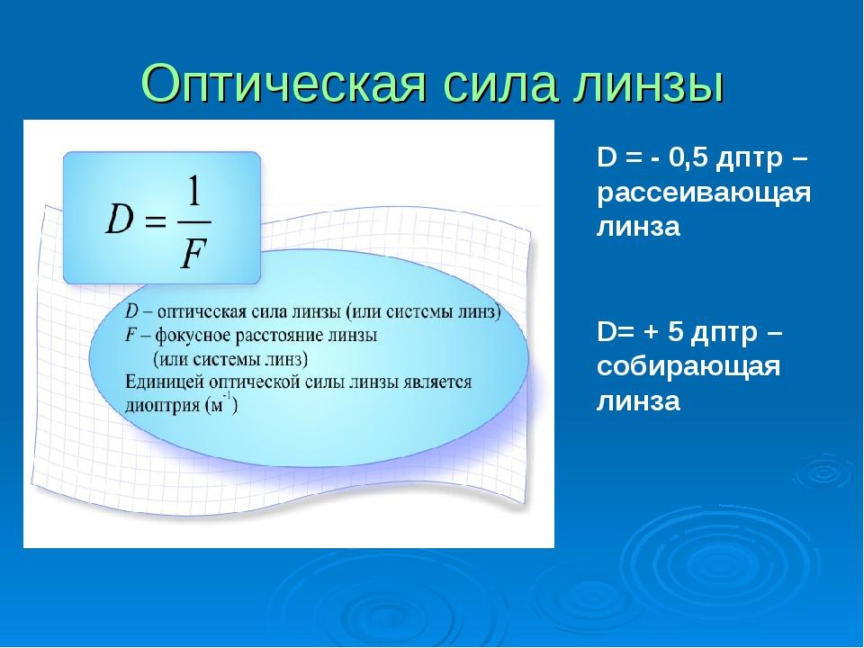 Оптическая сила линзы D = - 0,5 дптр – рассеивающая линза D= + 5 дптр – собир...