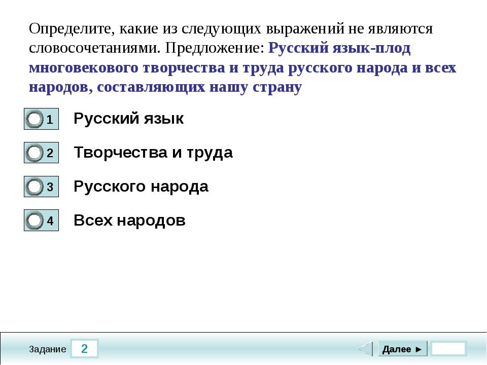2 Задание Определите, какие из следующих выражений не являются словосочетания...