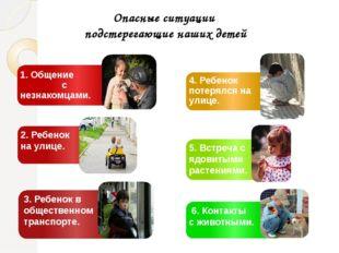 Опасные ситуации подстерегающие наших детей 1. Общение с незнакомцами. 2. Реб