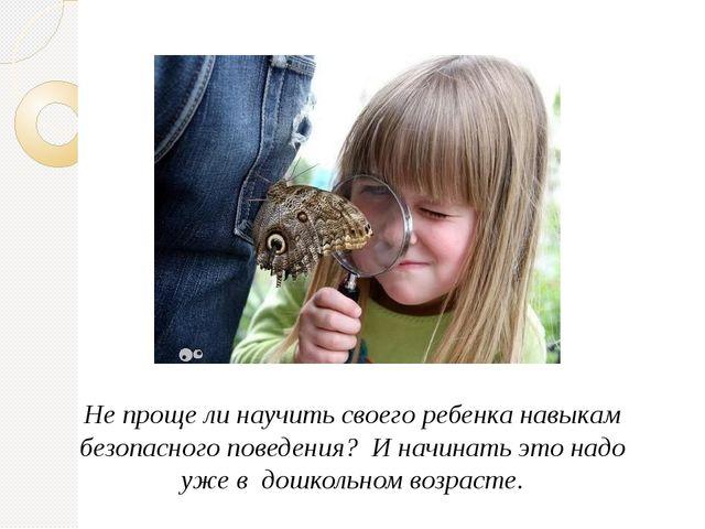 Не проще ли научить своего ребенка навыкам безопасного поведения? И начинать...