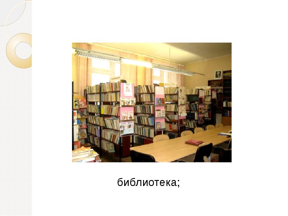 библиотека;